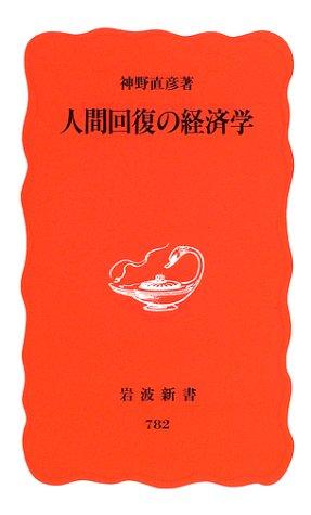 人間回復の経済学 (岩波新書)