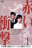 赤い衝撃 DVD BOX
