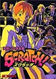 天野シロ作品集 SCRATCH! (マジキューコミックス)