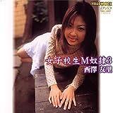 女子校生M奴隷(3)西澤友里
