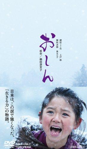 おしん 豪華版 [DVD]