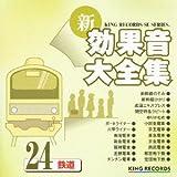 新・効果音大全集(24) 鉄道