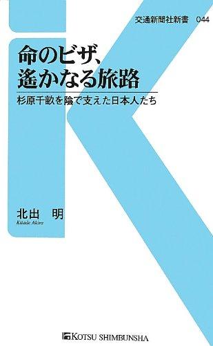 命のビザ、遥かなる旅路―杉原千畝を陰で支えた日本人たち (交通新聞社新書)