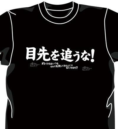 逆境無頼カイジ 目先を追うな! Tシャツ ブラック サイズ:XL