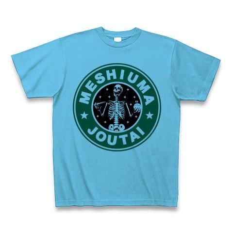 AA骸骨メシウマコーヒー Tシャツ