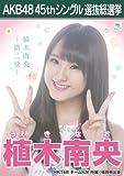 【植木南央】 公式生写真 AKB48 翼はいらない 劇場盤特典