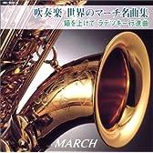 吹奏楽 世界のマーチ名曲集