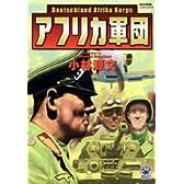 アフリカ軍団 (歴史群像コミックス)