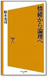 情緒から論理へ (ソフトバンク新書)
