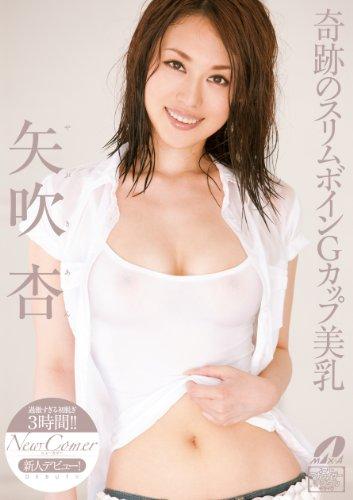 New Comer 奇跡のスリムボイン Gカップ美乳 矢吹杏 [DVD]