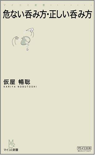 危ない呑み方・正しい呑み方 (マイコミ新書)