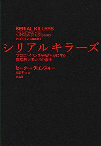 シリアルキラーズ -プロファイリングがあきらかにする異常殺人者たちの真実-