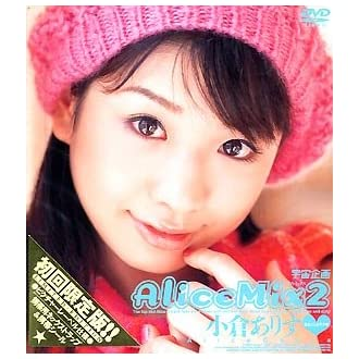 Alice Mix2 小倉ありす [DVD]