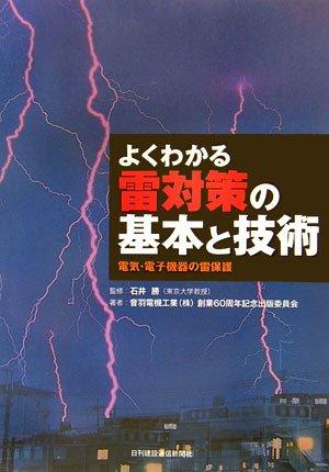 よくわかる雷対策の基本と技術