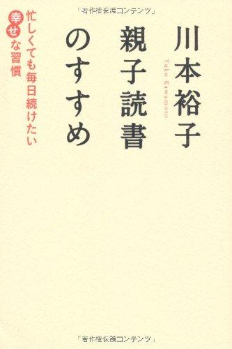 川本裕子 親子読書のすすめ