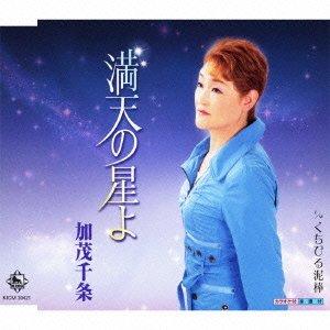 MANTEN NO HOSHI/SHIRAISHIJIMA JOWA