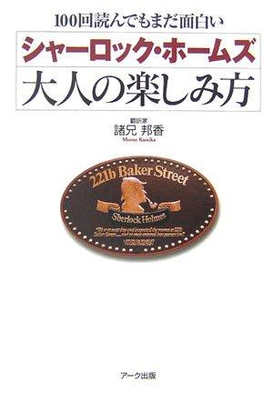 シャーロック・ホームズ大人の楽しみ方―100回読んでもまだ面白い