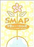 ピアノ&コーラス・ピース SMAP 世界に一つだけの花 ピアノソロ/ピアノ弾き語り/同声三部合唱