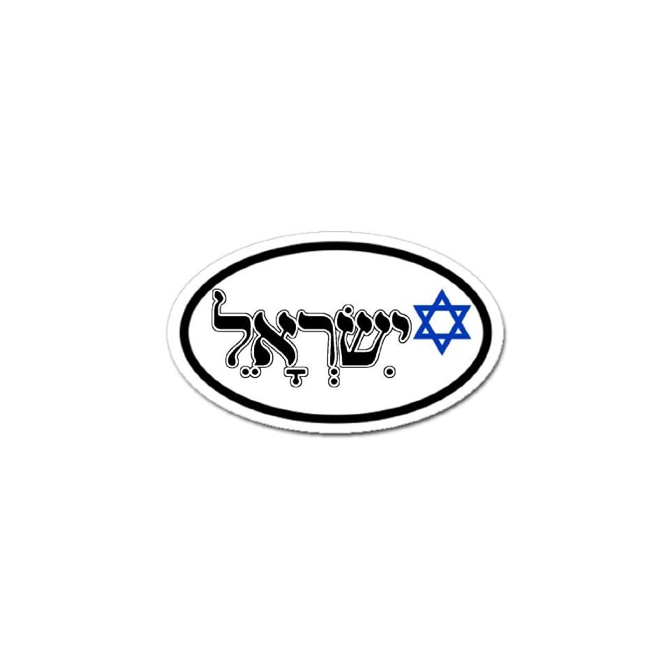 Israel in Hebrew Flag Car Bumper Sticker Decal Oval