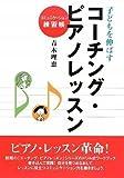 子供を伸ばす コーチング・ピアノレッスン コミュニケーション練習帳