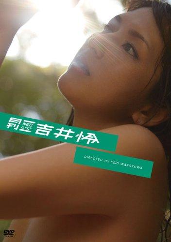 月刊NEOムービー吉井 怜 メイキングストーリー [DVD]