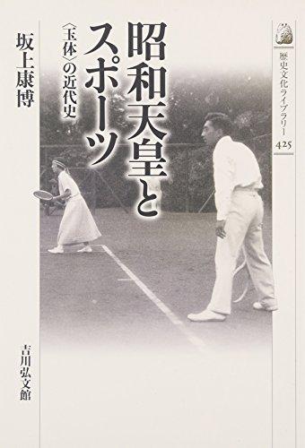 昭和天皇とスポーツ: 〈玉体〉の近代史 (歴史文化ライブラリー)