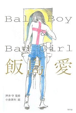 Ball BoyBad Girl