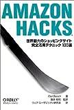 Amazon Hacks ��������Υ���åԥ����ȴ������ѥƥ��˥å�100��