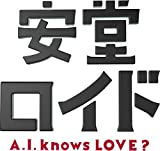 安堂ロイド~A.I. knows LOVE?~ Blu-ray BOX[Blu-ray/ブルーレイ]
