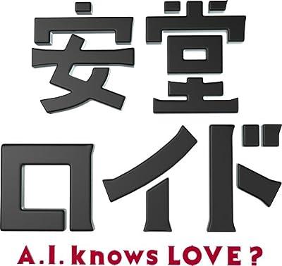 安堂ロイド~A.I. knows LOVE?~ DVD-BOX