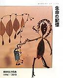 生命の記憶—田島征三作品集1990‐2010