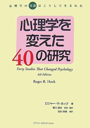 """心理学を変えた40の研究―心理学の""""常識""""はこうして生まれた"""