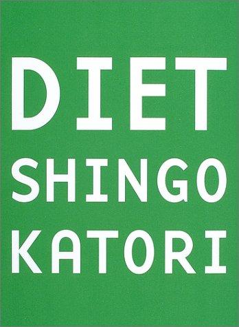 ダイエット SHINGO
