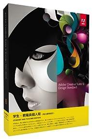 学生・教職員個人版 Adobe Creative Suite 6 Design Standard Macintosh版 (要シリアル番号申請)
