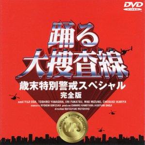 踊る大捜査線 歳末特別警戒スペシャル 完全版 [DVD]の画像