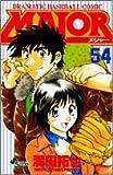 Major―Dramatic baseball comic (54) (少年サンデーコミックス)