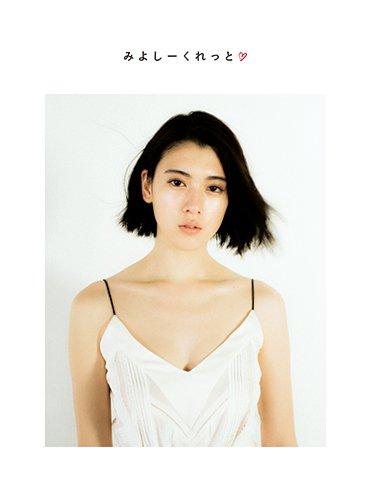 三吉彩花 みよしーくれっと 大きい表紙画像