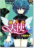 地上の天使 / 小菅 勇太郎 のシリーズ情報を見る
