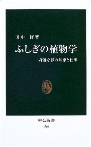 ふしぎの植物学―身近な緑の知恵と仕事 (中公新書)
