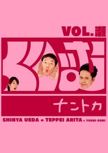 くりぃむナントカ vol.瀬 [DVD]