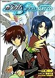 機動戦士ガンダムSEED featuring SUIT CD (角川コミックス・エース)