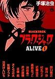 ブラック・ジャックALIVE 1 (ヤングチャンピオンコミックス)