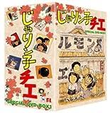 じゃりン子チエ DVD-BOX 1