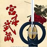 Musashi Practice Handmade Iaido Iaito Katana Sword (Unsharpened Sword)