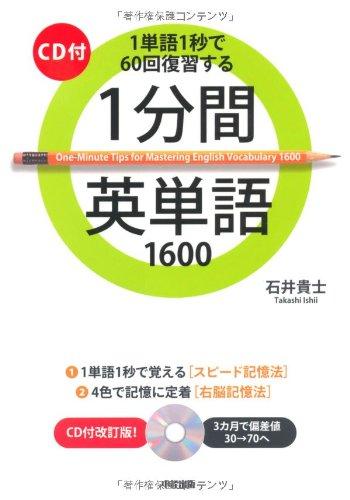 1分間英単語1600 = One-Minute Tips for Mastering English Vocabulary 1600 with CD