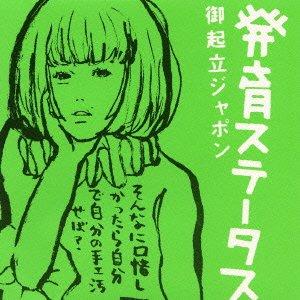 """発育ステータス""""御起立ジャポン"""" [DVD]"""