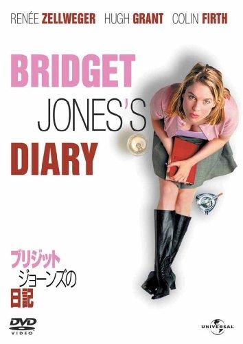 ブリジット・ジョーンズの日記 【プレミアム・ベスト・コレクション\1800】 [DVD]