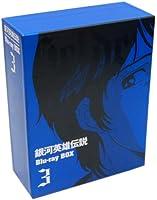 銀河英雄伝説 Blu-ray BOX3