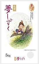 Rice Saga Prefecture rice dream drop 5kg 2014 annual production