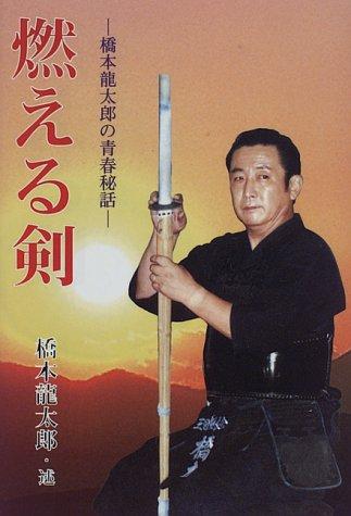 燃える剣―橋本龍太郎の青春秘話